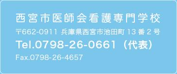 西宮市医師会看護専門学校 〒662-0911 兵庫県西宮市池田町13番2号 Tel.0798-26-0661(代表) Fax.0798-26-4657 E-mail:kango@nishinomiya.hyogo.med.or.jp